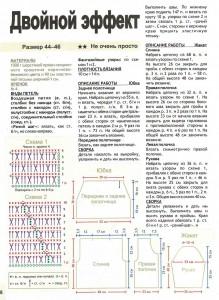 Женский вязаный костюм крючком: описание вязания и схемы