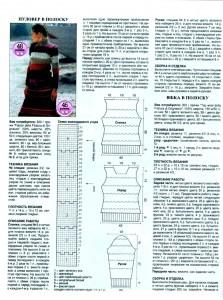 Описание вязания: теплый вязаный костюм спицами