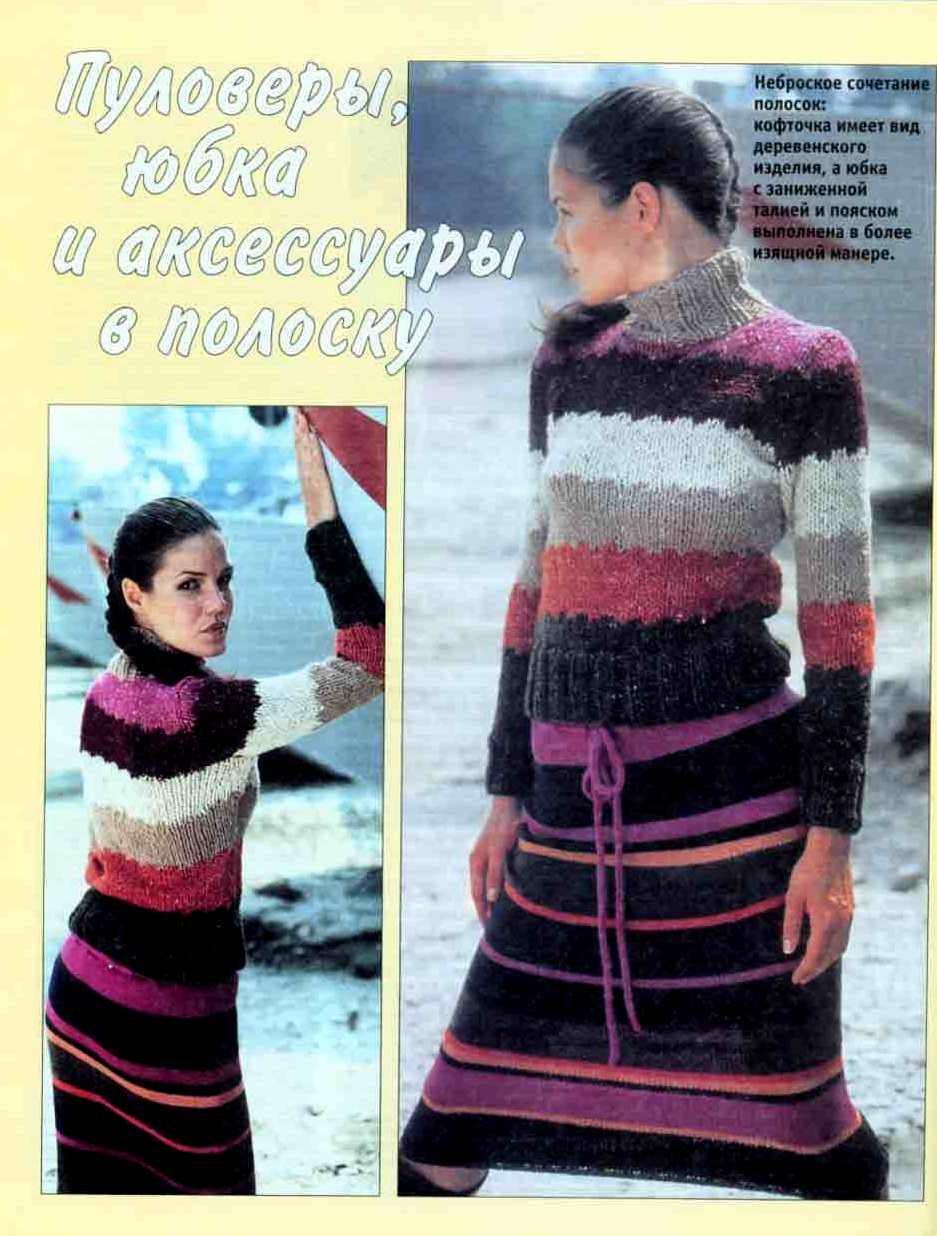 Теплый полосатый вязаный костюм спицами: пуловер и юбка