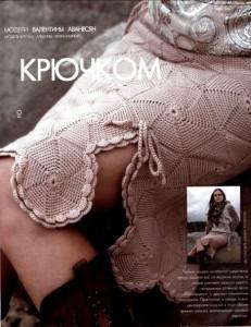 бежевая вязаная юбка крючком из шестиугольников