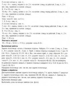 описание вязания мини юбки с косами 2
