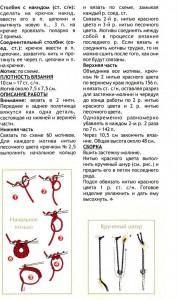 описание вязания прямой юбки из мотивов крючком